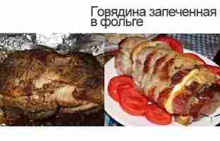Как вкусно запечь говядину в фольге в духовке пошаговый рецепт с